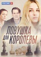 Налёт русский сериал 2017 с Машковым все 1 - 8 серии ...